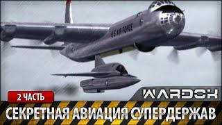 Секретная авиация супердержав. 2 серия / Wardok