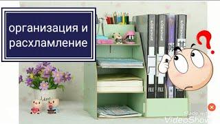 Организация хранение школьных принадлежностей игрушек/ Мотивация на расхламление/ BACK TO SCHOOL