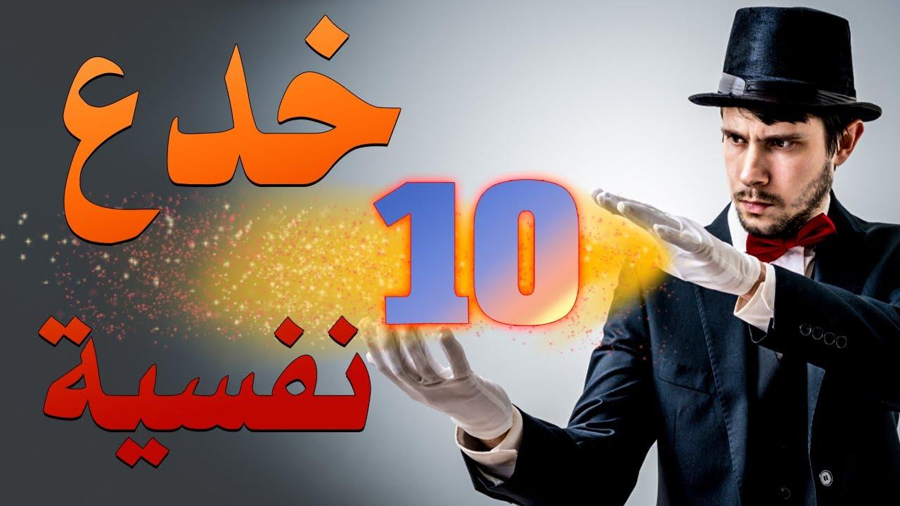 عشرة خدع نفسية مدهشة تستطيع تنفيذها منذ الآن على أول شخص تصادفه  بصوت : محمد المومني