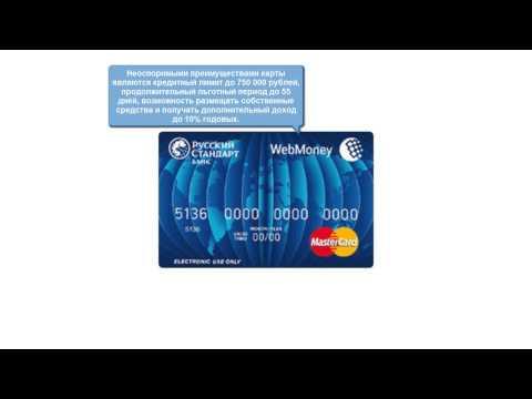 WebMoney Mastercard от Банка Русский Стандарт
