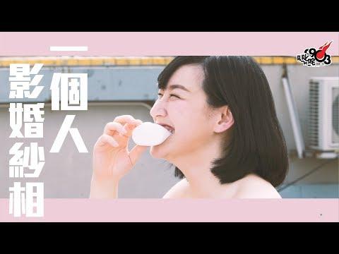 【甜美系‧廣末娘子影婚紗相啦!!!】