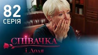 Певица и судьба (82 серия)