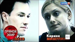 Карина Мишулина не смогла засудить Тимура Еремеева. Смотрите сегодня Прямой эфир от 05.03.18