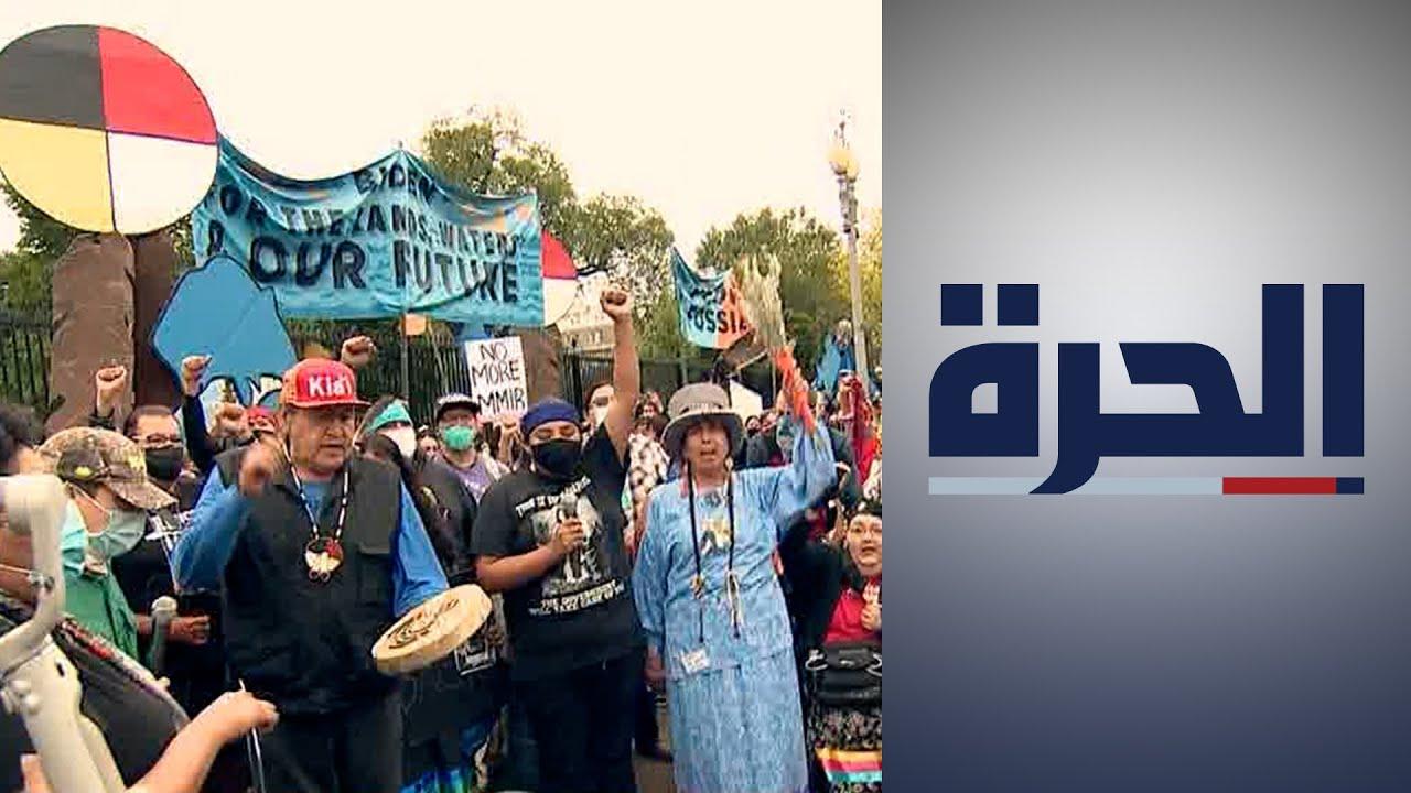 إحياء يوم كولومبوس باحتجاجات تطالب بحماية البيئة  - 08:54-2021 / 10 / 12