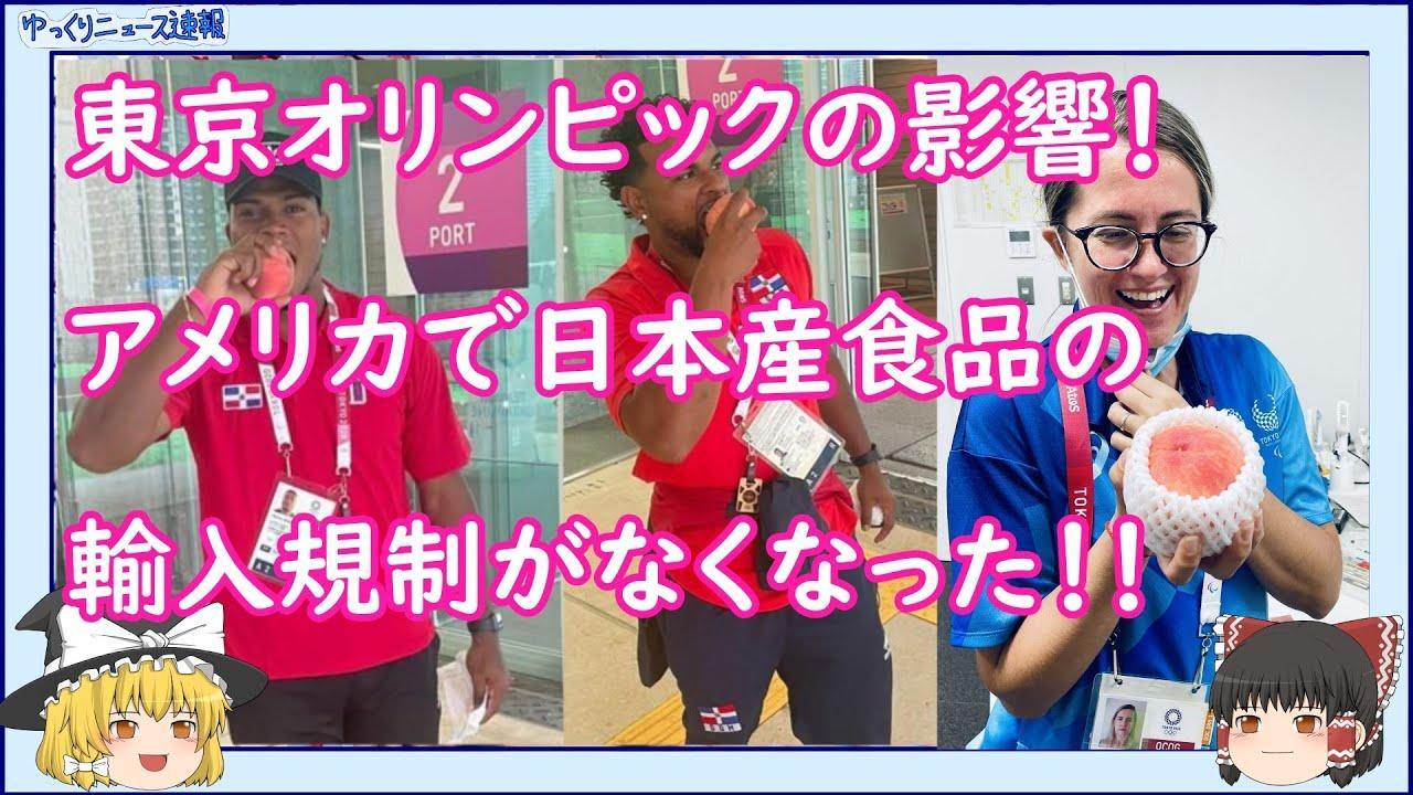 【東京オリンピック】選手村の食事や福島の桃がうますぎて、アメリカにおける日本産食品の輸入規制がなくなる。【ゆっくりニュース速報】