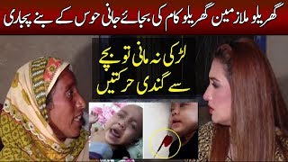 Real Story of Home Maid Jinsi Ziadti With Newly Born Child | Pukaar With Aneela Zaka | 17 Aug 2019