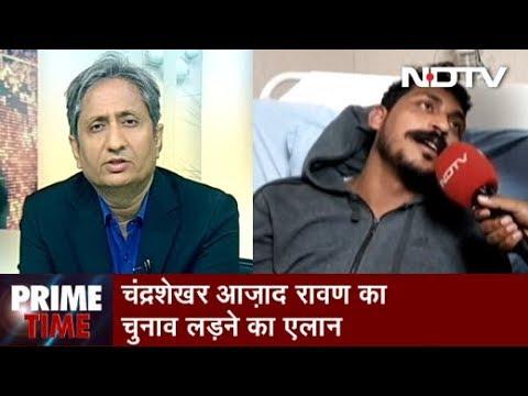 Prime Time With Ravish Kumar, March 13, 2019 | चंद्रशेखर आज़ाद से मिलने पहुंची प्रियंका गांधी