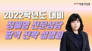 [정혜영 전문상담]  2022학년도 대비 합격 전략 설…