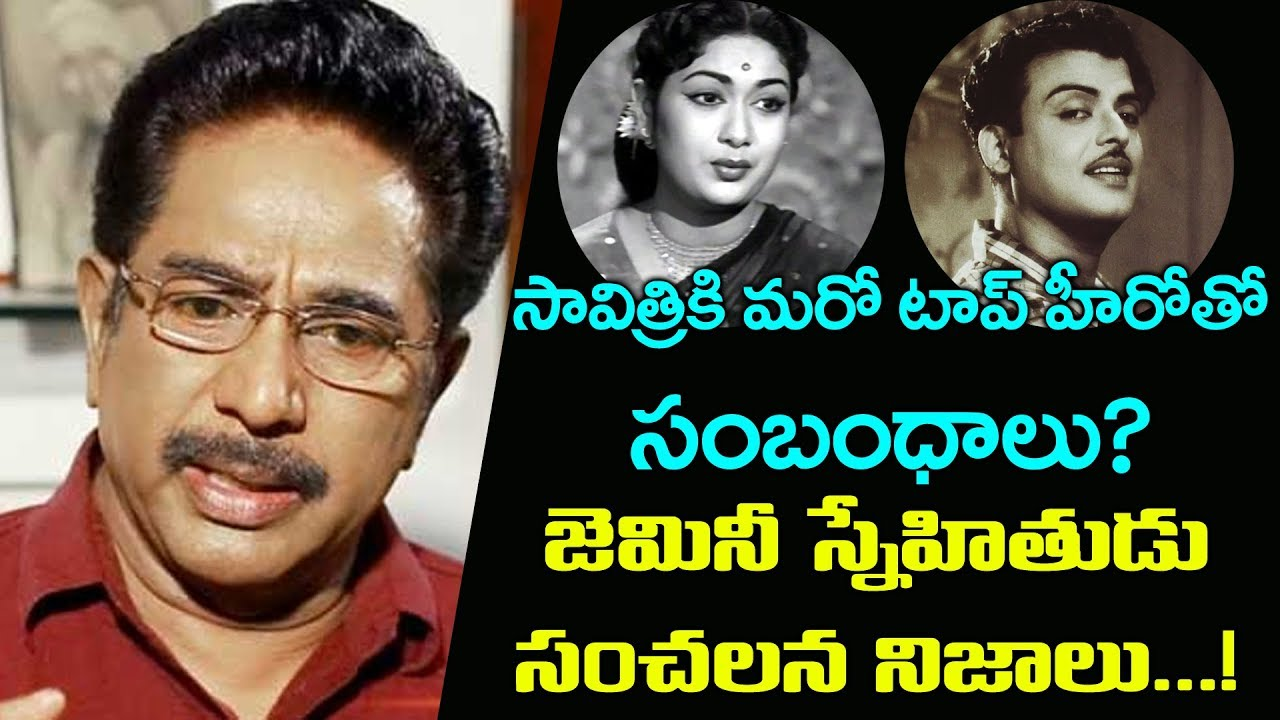 Mahanati Latest Gemini Ganesan Friend Revels About