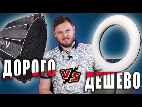 ЛУЧШИЙ СВЕТ ДЛЯ YouTube БЛОГЕРА!