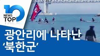 광안리에 나타난 '북한군'