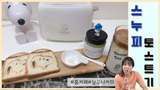 스누피 토스트기 언박싱(내돈내산)ㅣ오디잼 만들기ㅣ홈카페…