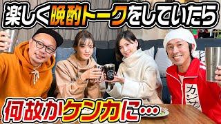 【晩酌】カジヨメ夫妻とトンりお夫妻で晩酌トーク
