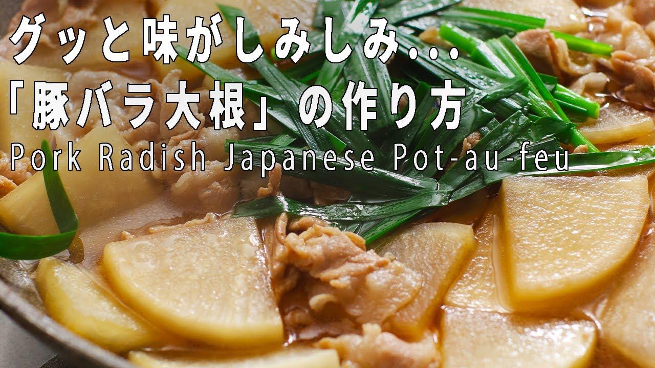 豚 バラ 大根 レシピ 人気