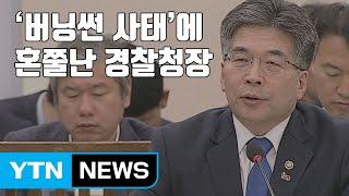 [자막뉴스] '버닝썬 사태'에 혼쭐난 경찰청장 / YTN