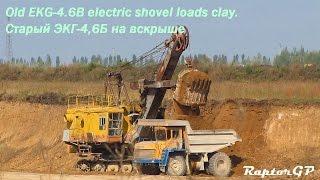Old EKG-4.6B electric shovel loads clay. Старый экскаватор ЭКГ-4,6Б на вскрыше