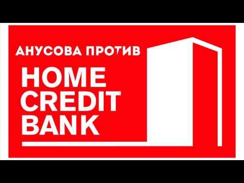 "V.P - Вечерний троллинг банка ""Home Credit"" (2015)"