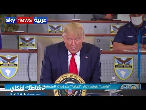 ترامب.. يتوقع ارتداء -كمامة- عند زيارته المتوقعة للقوات الأميركية  - نشر قبل 5 ساعة