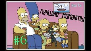 #6 Симпсоны 3 сезон 1,2,3,4,5,6 серия/лучшие моменты