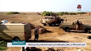 تقرير : انضمام 250 من مقاتلي تنظيم القاعدة الى صفوف الحزام الأمني المدعوم إماراتيا  | تقرير يمن شباب