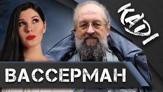 Вассерман о Сталине девственности и о том почему Познер и Навальный заслуживают смертной казни
