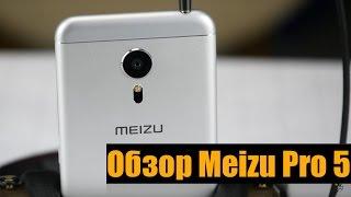 Обзор смартфона Meizu Pro 5