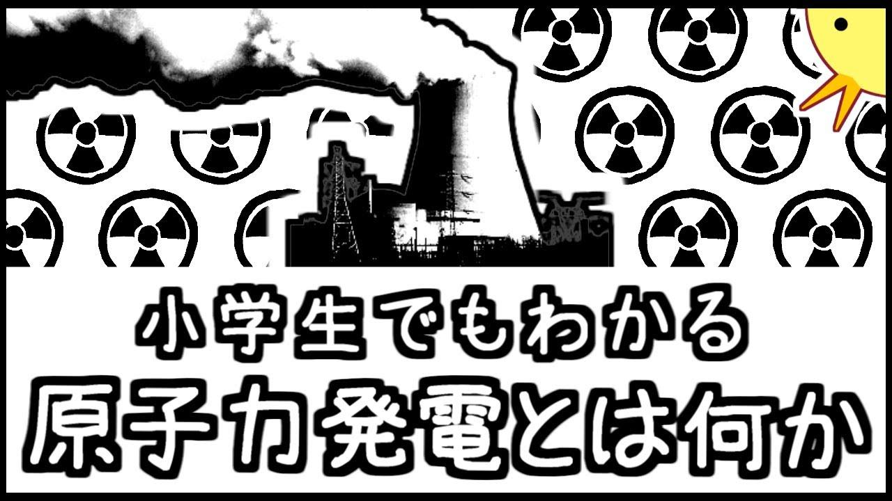 【神か悪魔か】小学生でもわかる・原子力発電とは何か