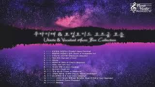 시험공부할 때 듣기 좋은 우타이테 & 보컬로이드 오르골 모음 (Utaite & Vocaloid Music Box Collection for Studying)