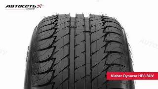 Обзор летней шины Kleber Dynaxer HP3 SUV ● Автосеть ●