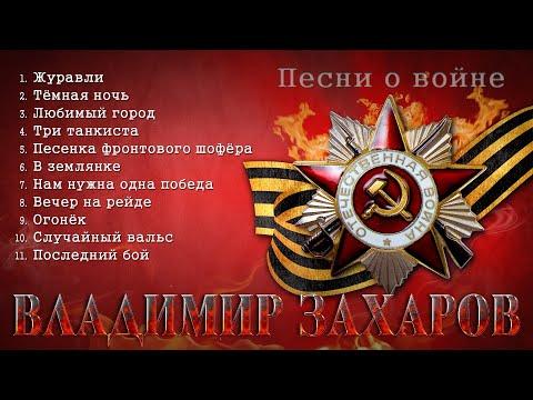 Владимир Захаров – Песни о войне (AUDIO, 2017)