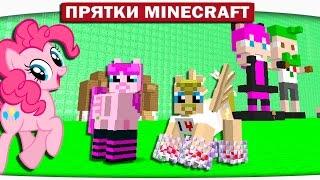 НАСТОЯЩИЕ Поняшки и ПИЦЦА в МАЙНКРАФТ!!! - My Little Pony Minecraft