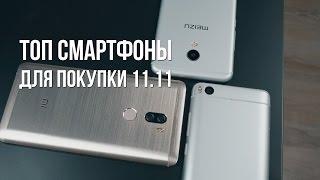 ТОП лучших и худших смартфонов для покупки 11.11. Не обманут ли китайцы? Чего избегать?