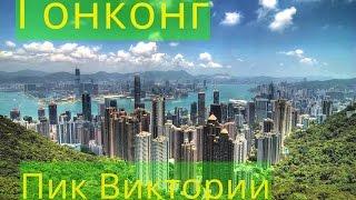 Гонконг часть 10-я (Пик Виктории)(Одна из самых известных достопримечательностей в Гонконге - это пик
