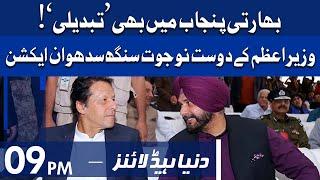 Tabdeeli in Indian Punjab | Dunya News Headlines 9 PM | 19 Sep 2021