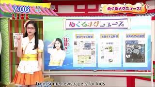 From Ohasuta April 9, 2018. 岡田愛 Okada Megumi plays a newscaster.