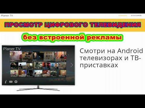 Planer TV  ПРИЛОЖЕНИЕ  ДЛЯ  ПРОСМОТРА  ЦИФРОВОГО ТВ на  СМАРТФОНАХ ! Android  TV  Box !