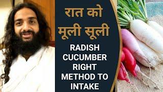 खीरा मूली की पुरानी कहावत | Best Time to Take Radish & Cucumber by Nityanandam Shree