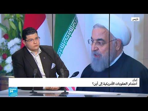 إيران: احتدام العقوبات الأمريكية إلى أين؟  - نشر قبل 2 ساعة