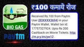 Bio Gas !! Rs.100 कमाये रोजाना ! With Payment Proof....