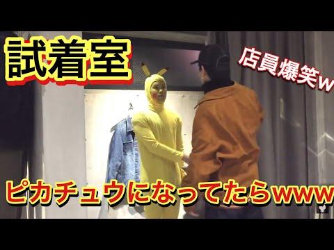 【ポケモン】試着室からピカチュウが出てきたら店員さん大爆笑w w w