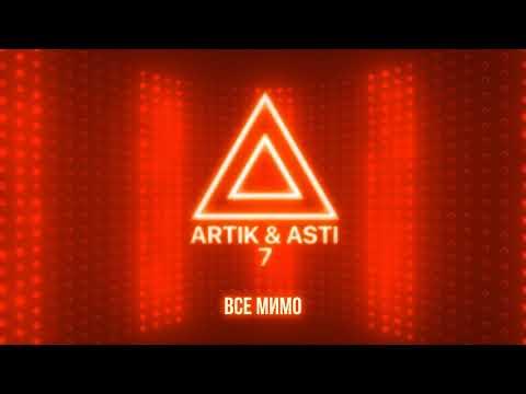ARTIK \u0026 ASTI - Все мимо (из альбома \