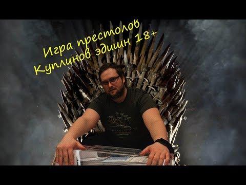 игра престолов нарезки видео