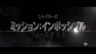 『ミッション:インポッシブル/フォールアウト』日本版第一弾予告
