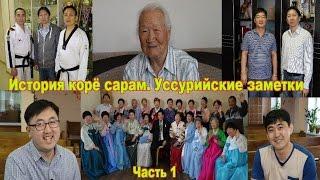 История Корё сарам (Koryo saram).  Уссурийские заметки.  Часть 1  (Полная версия)