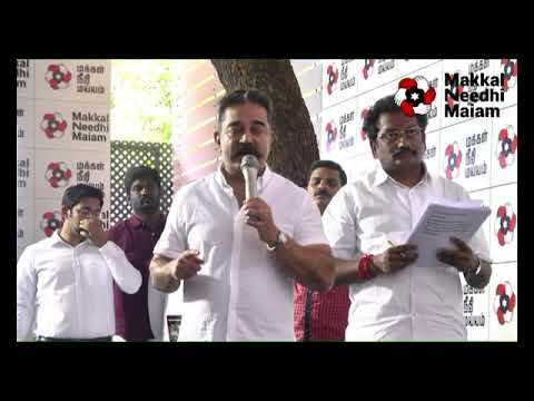 MNM Party President Mr Kamal Hassan Conference Regarding Grama Saba