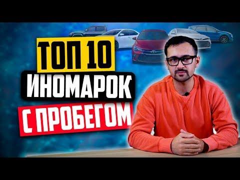 Самые популярные авто на вторичном рынке — ТОП-10  иномарок с пробегом (6+)