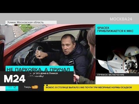 В жилом комплексе в Химках затопило паркинг - Москва 24