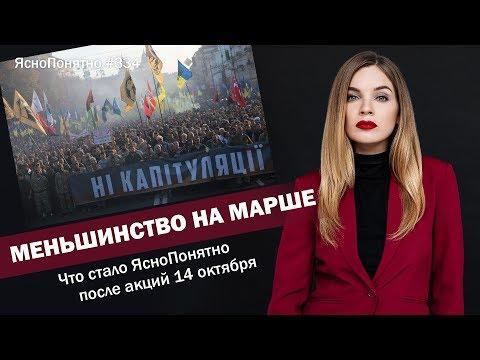 Меньшинство на марше. Что стало ЯсноПонятно после акций 14 октября   #334 By Олеся Медведева