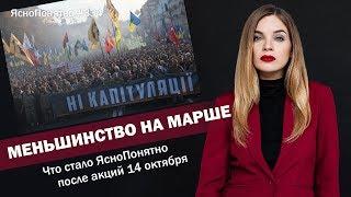 Меньшинство на марше. Что стало ЯсноПонятно после акций 14 октября | #334 by Олеся Медведева