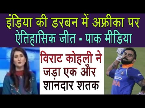 Pak media on India beat South Africa in 1st ODI match । India vs South Africa Match